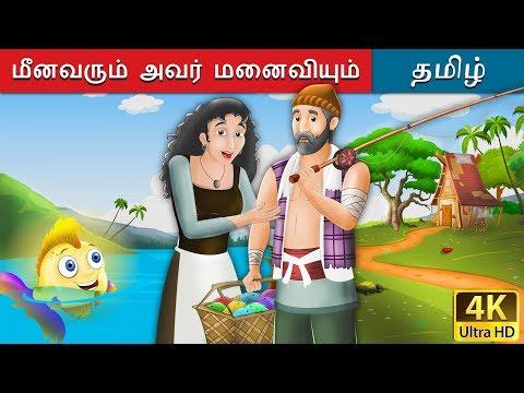 டாம் டம்ப்பின் சாகசங்கள்   Fisherman and His Wife in Tamil   Tamil Stories   Tamil Fairy Tales