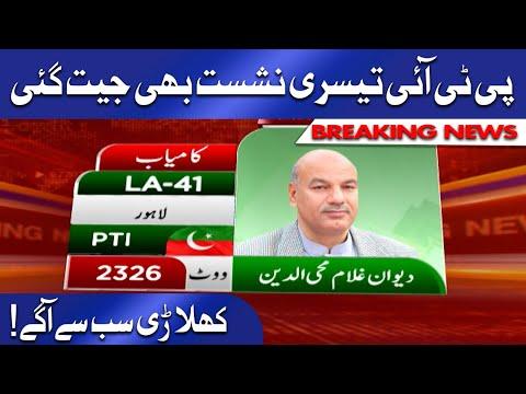 PTI Ne Aik Or Seat Apne Naam Kar Li - AJK Elections 2021
