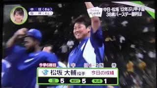 平成の怪物 松坂大輔6勝目!プロ野球ハイライト9/13