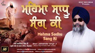 Mahima Sadhu Sang Ki - Bhai Lakhwinder Singh Ji - New Shabad Gurbani kirtan 2021- Best Records