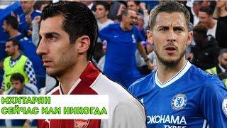 Мхитарян - стать лидером сейчас или никогда | Обзор матча Челси - Арсенал