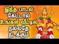 For good health and wealth Popular Ayyappa DevotinalSongs | Best Tamil Devotional Songs