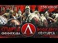 СПАРТАНСКАЯ СВЕРХДЕРЖАВА ● От Царства до Мирового Господства! ● Global Saga ● Total War: ROME 2
