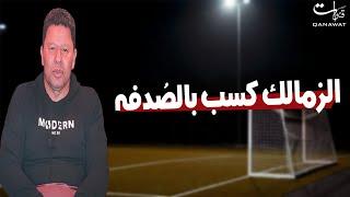 رضا عبد العال: الزمالك كسب بالصدفة