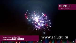 Купить русский фейерверк на день рождения в Самаре и Тольятти (Вальс цветов).(, 2018-07-20T10:14:51.000Z)