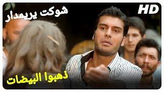 حدث تعارف بلين و شوكت    فيلم تركي لشوكت يريمدار (مدبلج بالعربية)