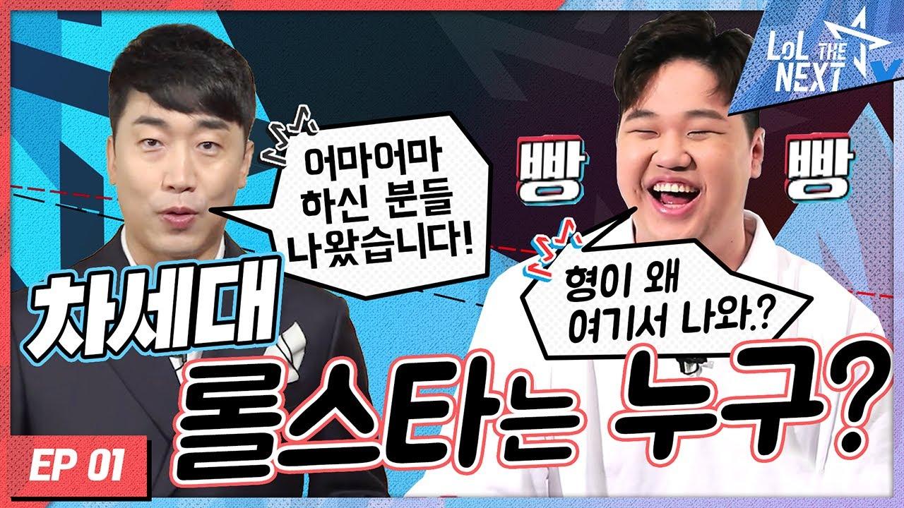 LoL THE NEXT Ep.01 l 차세대 LoL STAR 탄생의 서막! - 리그 오브 레전드