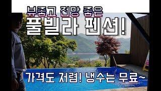 충주 #1 저렴한 풀빌라 펜션 수영장!