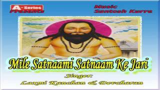 तोर मिलाए सतनामी__Tor Milay Satnaami || Mile Satnaami Satnaam Ke Jari || Laxmi, Kanchan, Devcharan