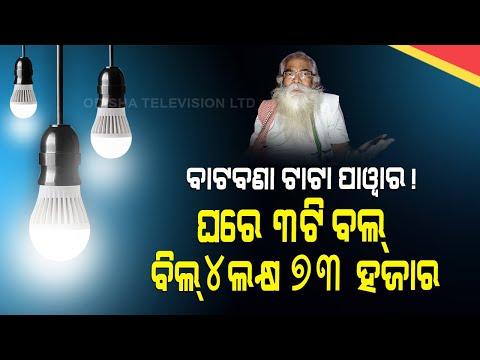 Special Story   Ganjam Residents Allege Irregularities In Electricity Bill