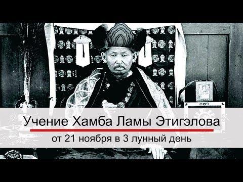 Учение Хамба Ламы Этигэлова от 21 ноября в 3 лунный день.