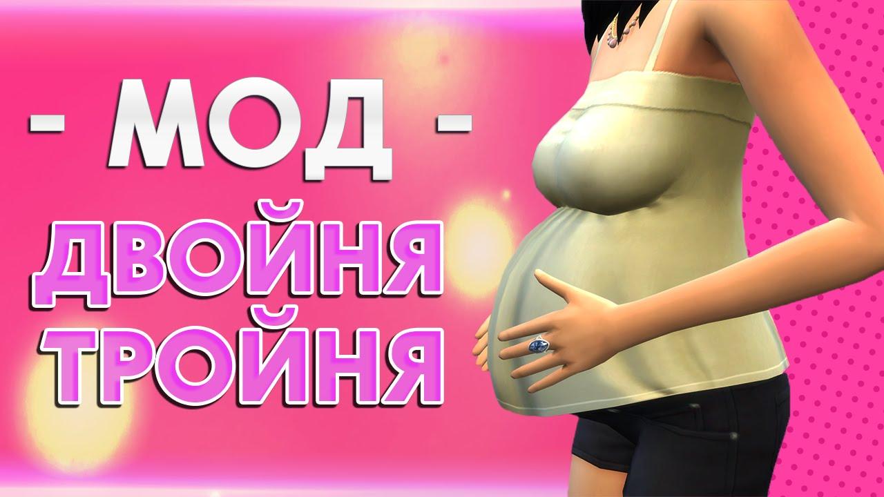 Симс 4 беременность подростков скачать мод