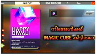 GARENA ഉടായിപ്പ് ആണോ നിങ്ങൾക്ക് magic cube കിട്ടിയോ free magic cube event [Garena Free fire]