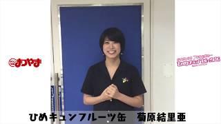 愛媛のアイドルグループ、ひめキュンフルーツ缶から卒業を発表した菊原...