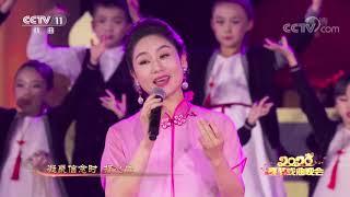 [2020新年戏曲晚会]粤歌《薪火红棉》 表演者:曾小敏  CCTV戏曲