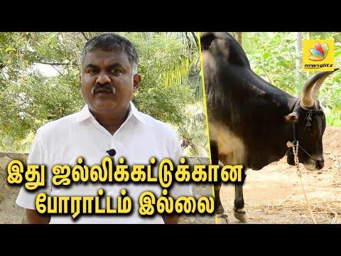 இது வெறும் ஜல்லிக்கட்டுக்கான போராட்டம் இல்லை | Karthikeya Sivasenapathy Interview | Cattle Research