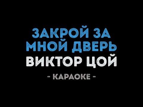 Виктор Цой - Закрой за мной дверь (Караоке)