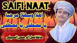 New Saifi Naat 2020    Lal ur Rahman Saifi    Subscribe