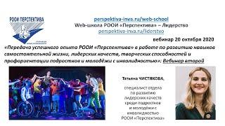 Вебинар: Делимся опытом – история «Театральной перспективы». Вебинар 2. (20.10.20)