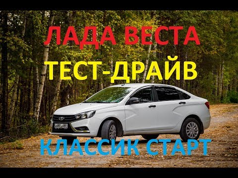 Лада Веста 1.6 в движении! Тест-драйв Lada Vesta Классик старт. Бюджетный авто для малых скоростей.