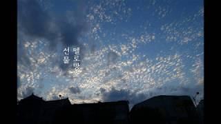 멜로망스 - 선물 piano cover