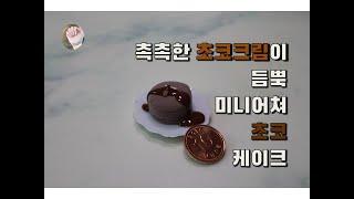 [내일도 Nail해]클레이 미니어쳐 초코 케이크/Cla…