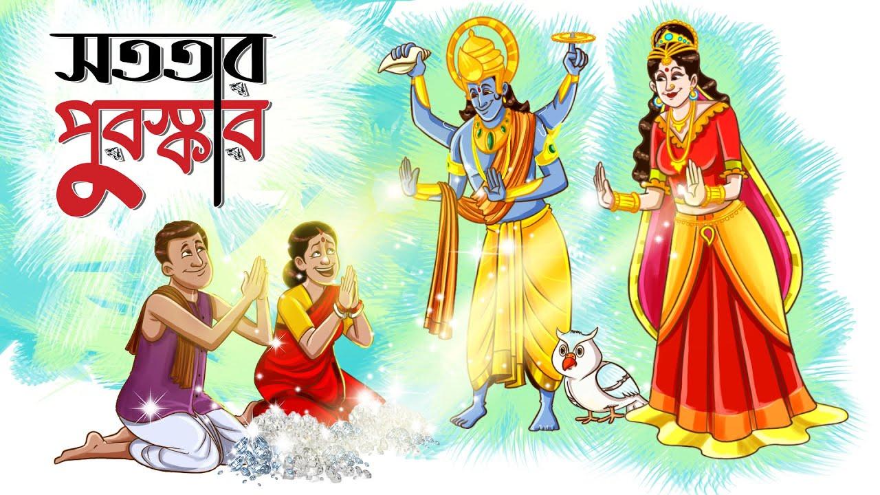 Sototar Puroskar  || Bangla Golpo || Moral Golpo || Bangla Cartoon || Ssoftoons