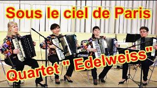 Эдельвейс Под небом Парижа(Новосибирский квартет аккордеонисток