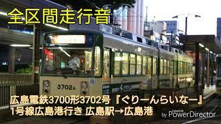 【全区間走行音】広島電鉄3700形3702号『ぐりーんらいなー』1号線広島港行き 広島駅→広島港
