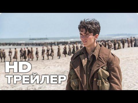 Видео Смотреть фильм дюнкерк онлайн бесплатно в хорошем качестве hd 720