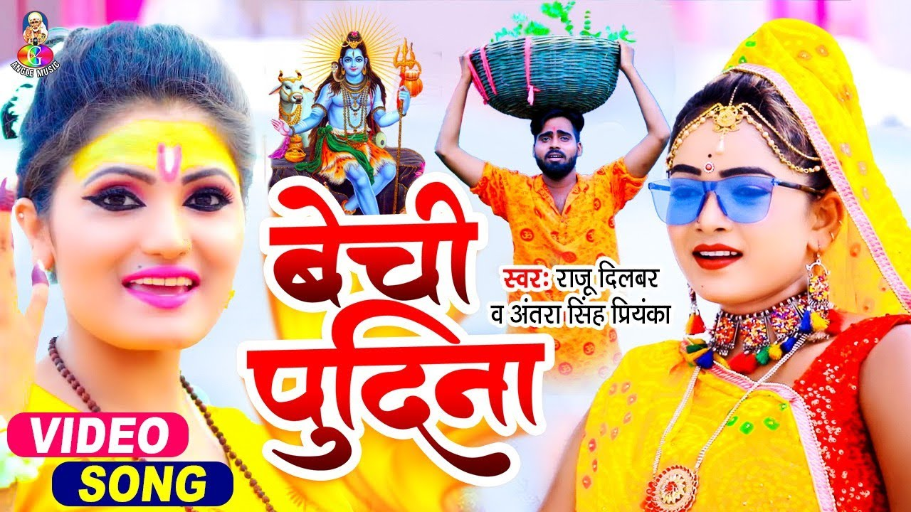 #Video | #Antra Singh Priyanka | Bechi Pudina | #Raju Dilbar | बेचीं पुदीना | Bol Bam Bhojpuri Song