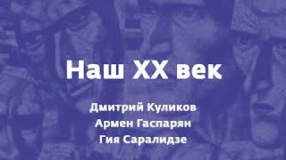 К какому раю стремились диссиденты СССР?