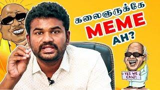 கலைஞருக்கே MEME ah? | Don Ashok on Karunanidhi Memes