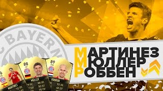FIFA 17 ММР: МАРТИНЕЗ, МЮЛЛЕР, РОББЕН   ULTIMATE TEAM #1