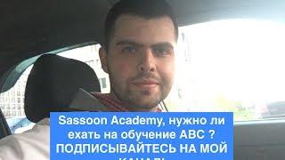 Sassoon Academy, нужно ли ехать на обучение АВС ?