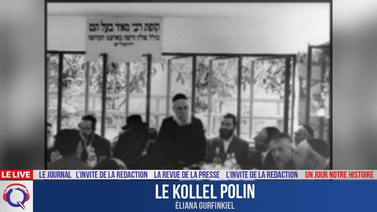 Le Kollel Polin - Un jour notre Histoire du 20 juillet 2021