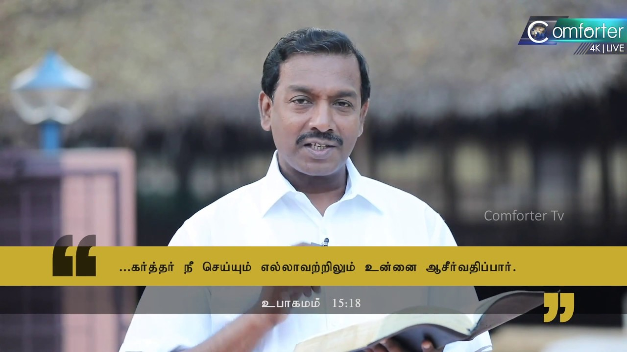 """ Walk with JESUS "" - Deut 15:18 - Bro.Mohan C.Lazarus #1_Min #bible_devotion #walk11"