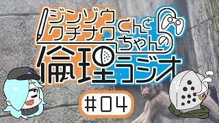 倫理のラジオ【タイムスリップする原人編】