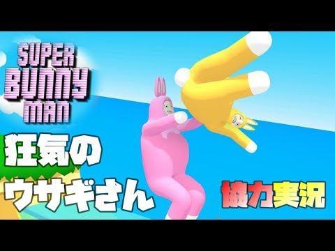 協力実況狂気のウサギさんSuper Bunny Man:スーパーバニーマン 実況プレイ