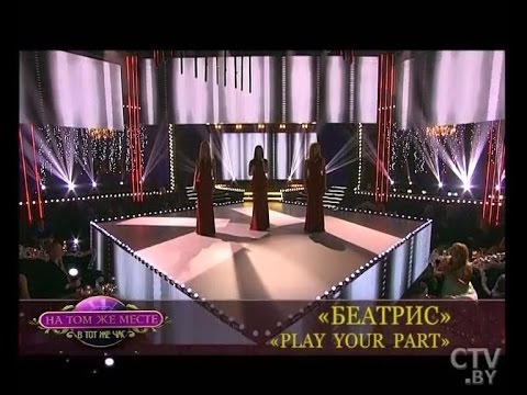 Lagu Video Ctv.by:  Беатрис - Play Your Part  гости На том же месте в тот же час  Terbaru