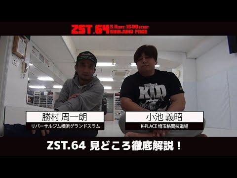 【5/11】ZST.64見どころ徹底解説!【昼大会】