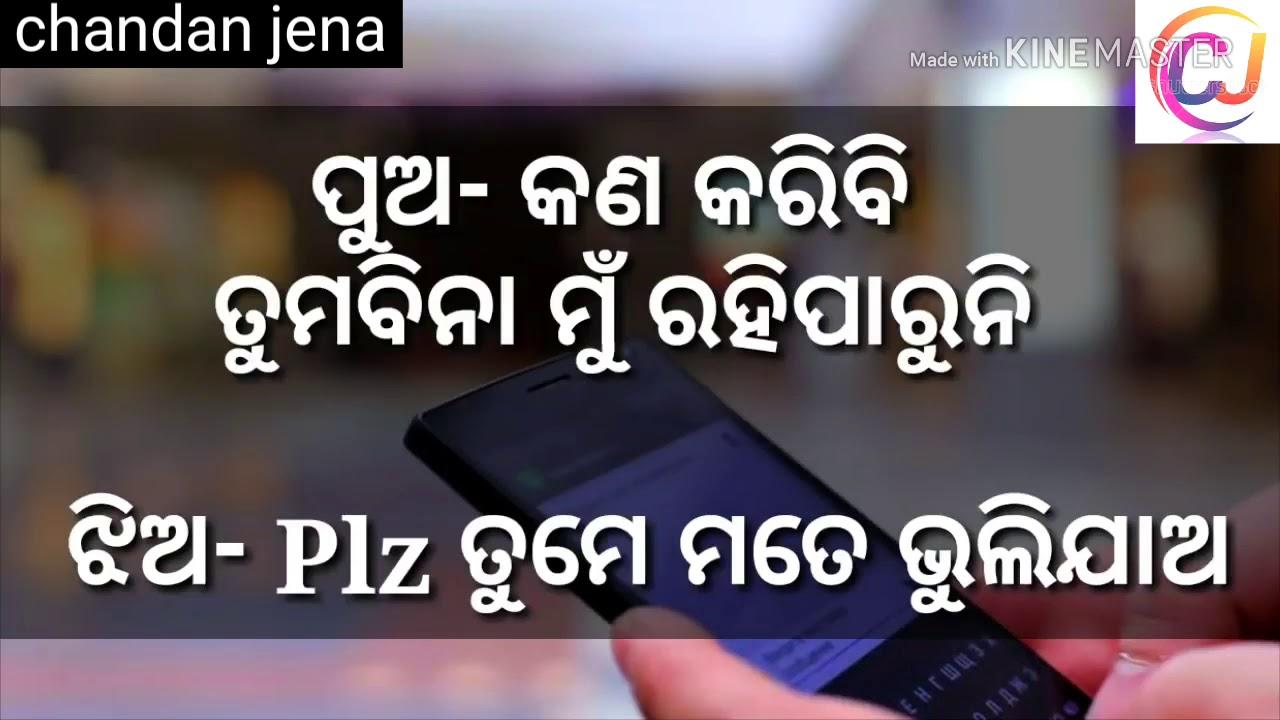 Odia Sad Heartuching 2 Line Shayari WhatsApp Status Video