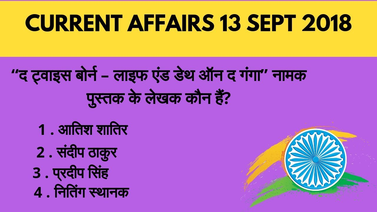 GK #1 | 14 September 2018 #Current #Affairs | Daily Current Affairs | Current Affair In Hindi