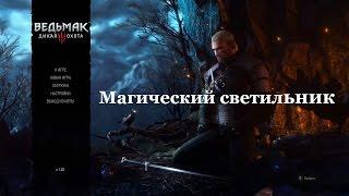 Ведьмак 3. Магический светильник