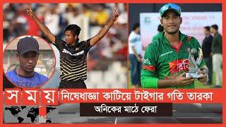 আবারো ক্রিকেটে ফিরছেন যুব বিশ্বকাপ মাতানো কাজী অনিক | Qazi Onik | Sports News | Somoy TV