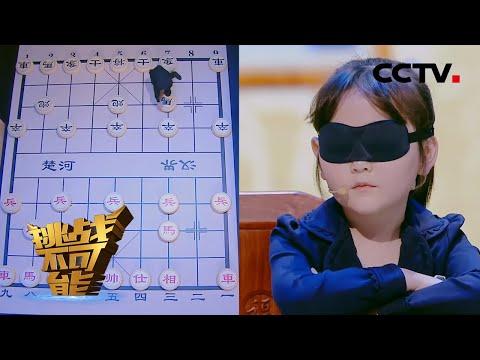 《挑战不可能之加油中国》 两位年仅7岁的象棋少年同台PK 完成耐力和专注力的极致挑战 20190414   CCTV挑战不可能官方频道