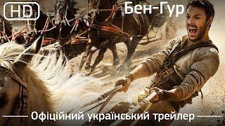 Бен-Гур (Ben-Hur) 2016. Офіційний український трейлер [1080p]