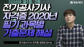 전기공사기사 2020년 제3회 필기 시험 전기설비기술기…
