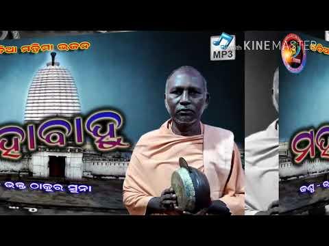 Mahabahu (ମହାବାହୁ ) Singer  - Bhakta rhakur Suna  !!New  Alekha bhajan-2018