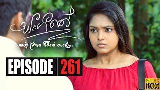 Sangeethe | Episode 261 10th February 2020 Thumbnail